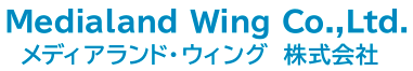 メディアランドウィング法人営業公式ホームページ